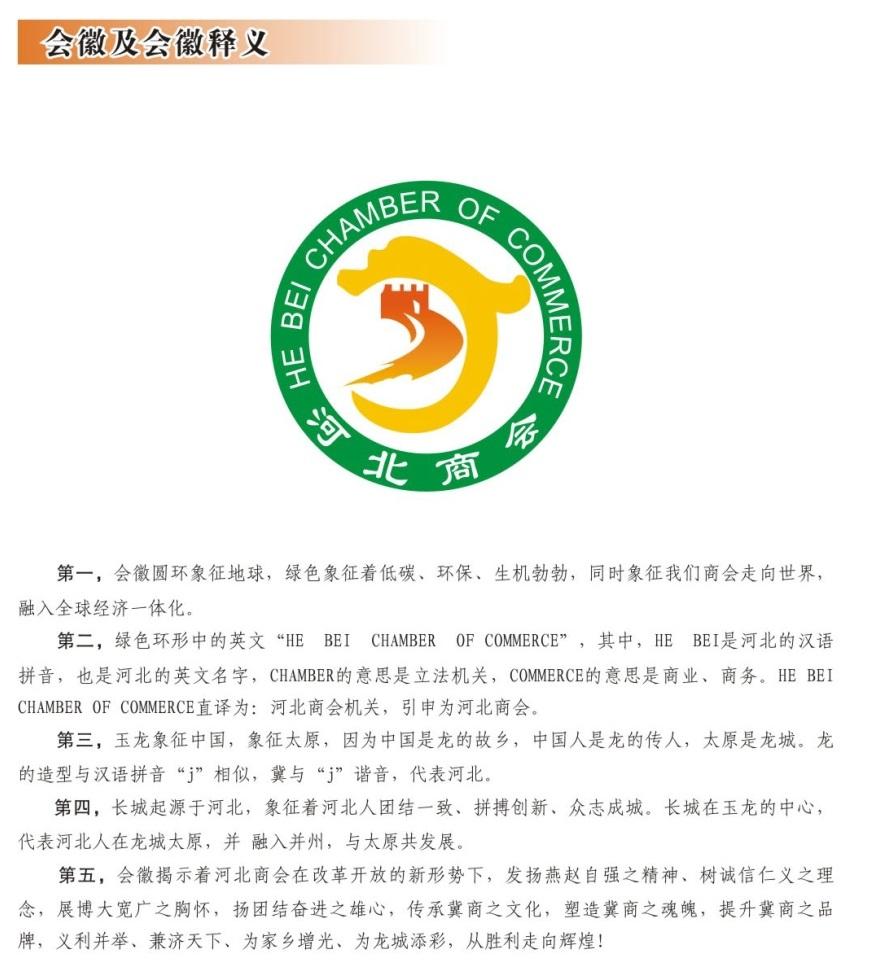 03、商会会徽.jpg